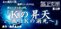 極上文學『Kの昇天〜或いはKの溺死〜』