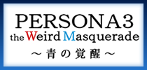 PERSONA3 the Weird Masquerade