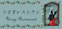 うさぎレストラン