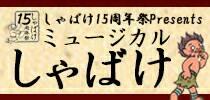 ミュージカル「しゃばけ」