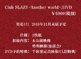 「Club SLAZY―Another world―」DVD